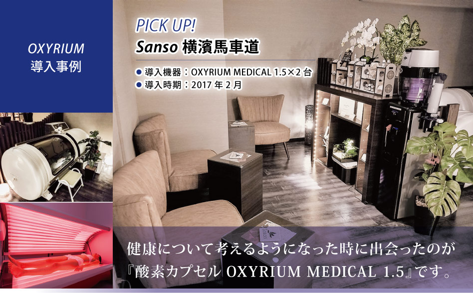 導入機器:OXYRIUM MEDICAL 1.5