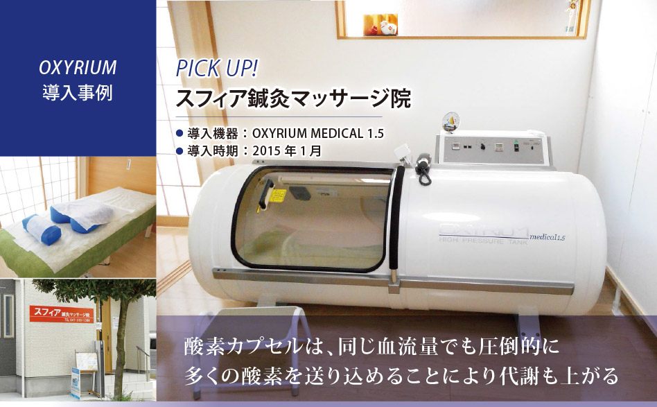 導入機器:OXYRIUM MEDICAL 1.5,導入時期:2015年1月