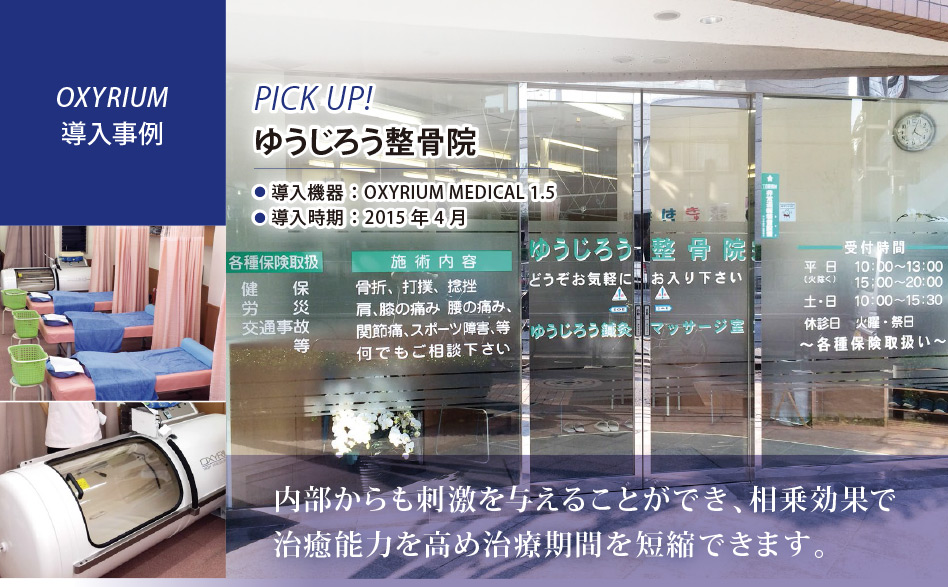 導入機器:OXYRIUM MEDICAL 1.5、導入時期:2015年4月