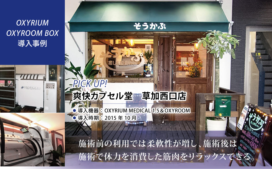 導入機器:OXYRIUM Medical 1.5&OXYROOM
