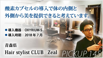 Pickup! 青森県 Hair stylist CLUB Zeal様⇒
